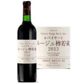 丸藤葡萄酒工業 ルバイヤート ルージュ樽貯蔵 720ml、現行ヴィンテージ、山梨ワイン、甲州ワイン、日本ワイン、赤ワイン、厳選、至極、wine
