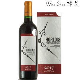 サドヤ オルロージュ 赤 720ml 現行ヴィンテージ 山梨ワイン 甲州ワイン 日本ワイン 赤ワイン ポリフェノール 厳選 至極 wine ミディアムライト
