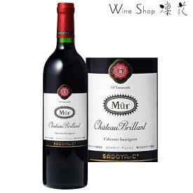 サドヤ ミュール シャトーブリヤン 赤 750ml 現行ヴィンテージ 山梨ワイン 甲州ワイン 日本ワイン 赤ワイン ポリフェノール 厳選 至極 カベルネソーヴィニヨン ミディアムボディー