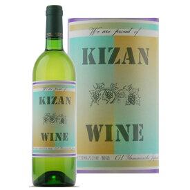 機山洋酒工業 キザン 白 750ml