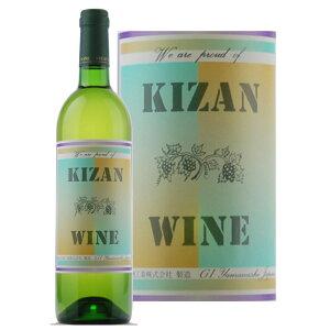 機山洋酒工業 キザン 白 750ml 現行ヴィンテージ 山梨ワイン 甲州ワイン 日本ワイン 白ワイン 厳選 至極 wine 辛口ワイン 小規模ワイナリー