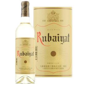 丸藤葡萄酒工業 ルバイヤート 白 720ml 山梨ワイン 甲州ワイン 日本ワイン 白ワイン 厳選 至極 wine 辛口ワイン