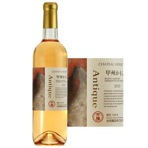岩崎醸造 シャトー・ホンジョー 甲州かもし アンティーク 720ml 現行ヴィンテージ 山梨ワイン 甲州ワイン 日本ワイン 白ワイン 厳選 至極 wine 辛口ワイン 今話題の レア オレンジワイン