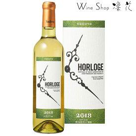 サドヤ オルロージュ 白 720ml 現行ヴィンテージ 山梨ワイン 甲州ワイン 日本ワイン 白ワイン 厳選 至極 wine 辛口ワイン 甲州 ソーヴィニヨンブラン