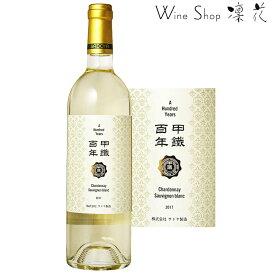 サドヤ 甲鐵百年 白 750ml 現行ヴィンテージ 山梨ワイン 甲州ワイン 日本ワイン 白ワイン 厳選 至極 wine 辛口ワイン シャルドネ ソーヴィニヨンブラン