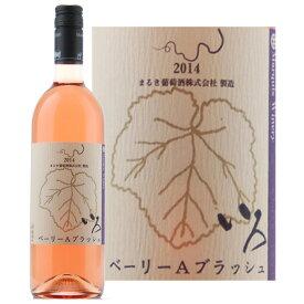 まるき葡萄酒 ベーリーA ブラッシュ 750ml