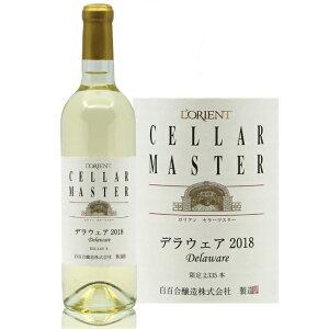 白百合醸造 ロリアン セラーマスター デラウェア 720ml、現行ヴィンテージ、山梨ワイン、甲州ワイン、日本ワイン、白ワイン、厳選、至極、wine、甘口ワイン