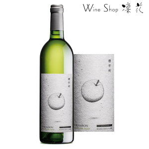 くらむぼんワイン くらむぼん 樽甲州 750ml 山梨ワイン 甲州ワイン 日本ワイン 白ワイン ポリフェノール 厳選 至極 wine 辛口ワイン 現行ヴィンテージ お中元 お歳暮