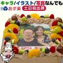 楽天市場 写真 イラストケーキ 人気ランキング1位 売れ筋商品