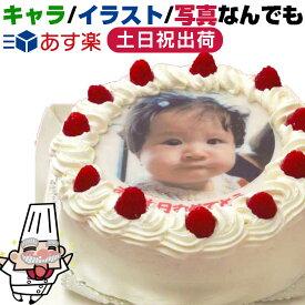 ★6号 6〜8人 丸 生クリーム 18cm お誕生日ケーキ バースデーケーキ 写真 ケーキ 写真ケーキ フォトケーキ 子供 一歳 1歳 男の子 女の子 あす楽