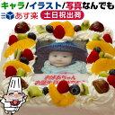 ★6号 6〜8人 四角 生クリーム 18cm お誕生日ケーキ バースデーケーキ 写真 ケーキ 写...