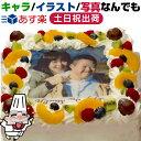 最短当日出荷★7号 8〜12人 四角 生クリーム 21cm お誕生日ケーキ 写真 ケーキ フォトケーキ 子供 一歳 1歳 1才 男の…