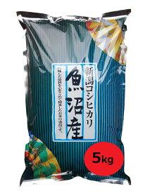 魚沼産コシヒカリ 5kg【令和2年新米】 魚沼産こしひかり/棚田米特A食味最上級SSランク