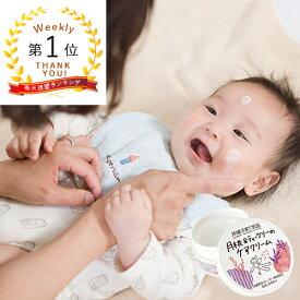 【保湿クリーム】月桃&ティーツリーのケアクリーム(25g) 敏感肌の赤ちゃんから使える保湿ケアクリーム 赤ちゃん 子供 沖縄子育て良品