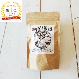 珊瑚黒糖 無農薬 無化学肥料で自然栽培にこだわったミネラルとポリフェノール豊富な昔ながらの黒糖