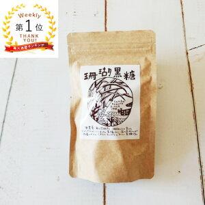 珊瑚黒糖 無農薬 無化学肥料で自然栽培にこだわったミネラルとポリフェノール豊富な昔ながらの黒糖 ぜんざいやお菓子作りに