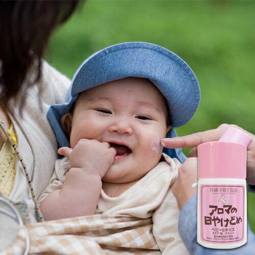 アロマの日焼け止めベビー&キッズ(30ml) 赤ちゃんから使えるノンケミカル日焼け止め 紫外線対策 SPF18 赤ちゃん 子供 沖縄子育て良品 【送料無料】