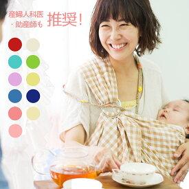 抱っこ紐 ベビースリング サイズ調整簡単 リングタイプ 安全な赤ちゃんの抱っこひも 新生児 横抱き しじら織 選べる9色 日本製沖縄産 沖縄子育て良品