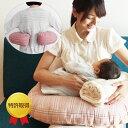 【助産師がプロデュースの授乳クッション】特許取得!SANGOくっしょん 選べるカバー 洗える 抱き枕 安心安全な赤ちゃん…