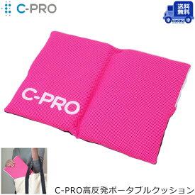 【送料無料】C-PRO 高反発ポータブルクッション -TC/LP+のみ