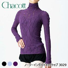 Chacott トップス ノーソーイングハイネックトップ 3029【ラッピング可】 -NP/TC