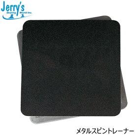 Jerry's アクセサリー メタルスピントレーナー -NP/TC