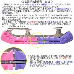 フィギュアスケートスケート用品GUARDOG(ガードッグ)エッジカバーZigZagz!