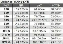 フィギュアスケートウェアChloeNoel(クロエノエル)スパイラルパンツP06