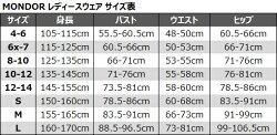 フィギュアスケートウェアMONDOR(モンドール)サプレックスレギンス4809