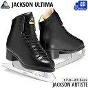 【送料無料】フィギュアスケート スケート靴 JACKSON(ジャクソン) アーティストプラス セット 黒