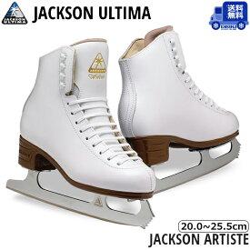 【送料無料】フィギュアスケート スケート靴 JACKSON(ジャクソン) アーティストプラス セット 白