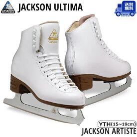 【送料無料】フィギュアスケート スケート靴 JACKSON(ジャクソン) アーティストプラス セット YTH 白