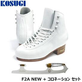 KOSUGI スケート靴 F2A NEW [コロネーションセット] -White