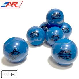A&R アクセサリー リキッドボール -ブルー【ラッピング可】