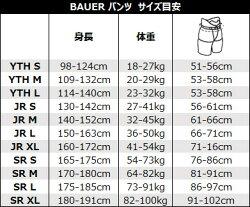 アイスホッケーパンツBAUER(バウアー)ネクサスN9000SR