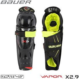 BAUER レガード S20 ベイパー X2.9 ジュニア