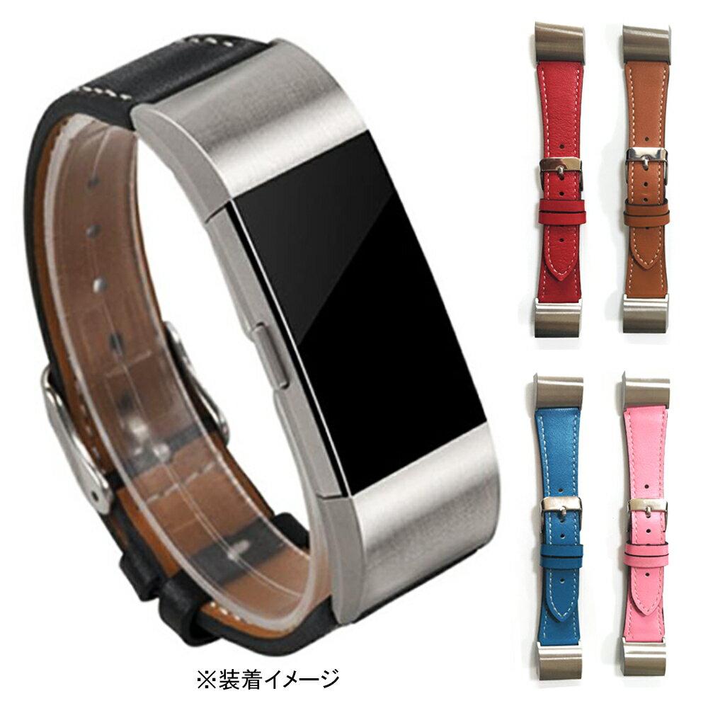 Fitbit Charge2 対応 バンド交換用 ベルト レザー