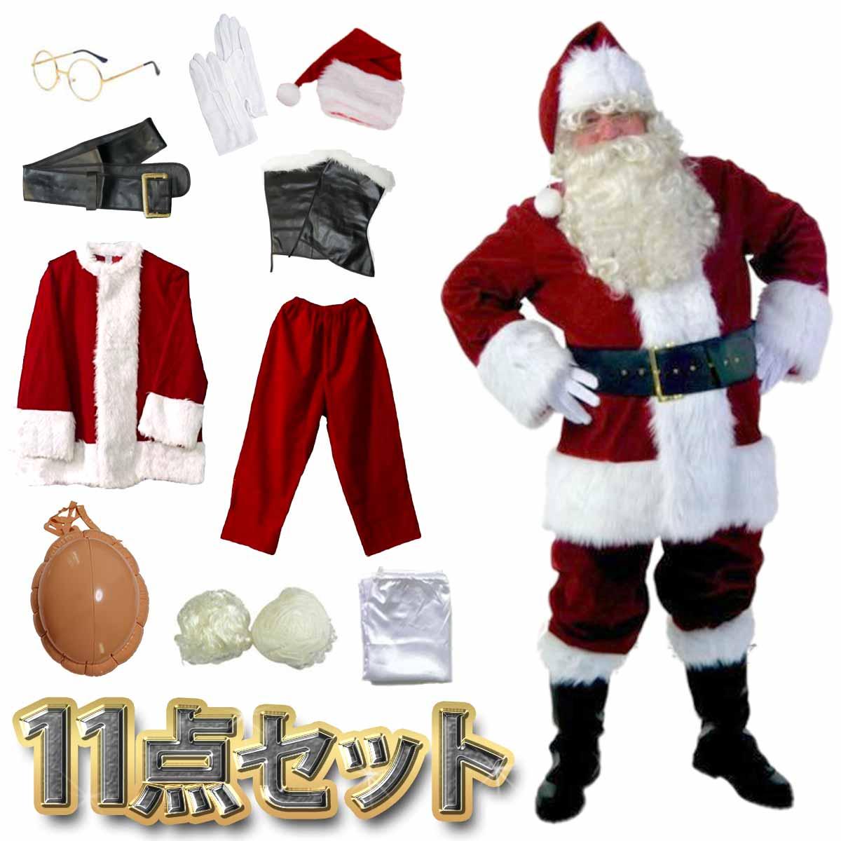 サンタ コスプレ サンタコス サンタクロース 衣装 コスチューム メンズ