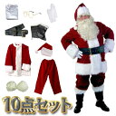サンタクロース 衣装 メンズ サンタ コスプレ サンタコス コスチューム クリスマス 本格 豪華 10点 セット