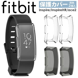 fitbit inspire inspireHR ace2 対応 保護ケース TPU フィットビット インスパイア カバー ケース 保護フィルム 全面保護