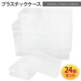 プラスチックケース 透明 蓋つき 薬ケース 小物 ツール 収納 プラ ケース クリア プラスチック ボックス 24個セット