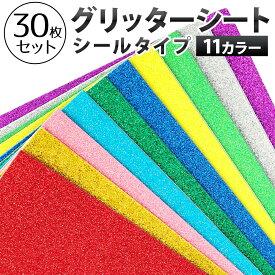 【30枚セット】グリッターシート シール A4サイズ グリッター シート ラメ カッテイングシート ハンドメイド 手芸 30cm×20cm