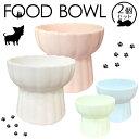 【2個セット】猫 食器 陶器 犬 ペット フードボウル スタンド 脚付 食べやすい 猫用 餌皿 ねこ 餌入れ ウォーターボウ…