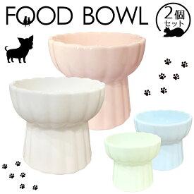 【2個セット】猫 食器 陶器 犬 フードボウル スタンド 脚付 食べやすい 猫用 餌皿 ねこ 餌入れ ウォーターボウル セラミック 子猫 子犬 ご飯 皿 食器台 ペット食器