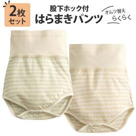 【2枚セット】腹巻き こども ベビー オーガニックコットン 赤ちゃん 腹巻 綿 はらまき パンツ 寝冷え 対策 ロンパース