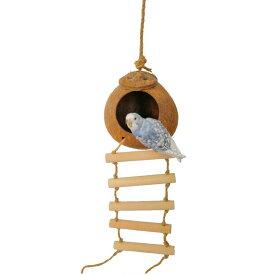 インコ ケージ 巣箱 鳥かご 止まり木 小鳥 寝床 小屋 小動物 遊び場 鳥 おもちゃ 吊り下げ はしご
