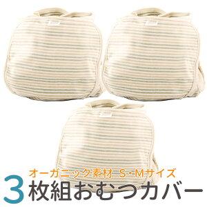 おむつカバー 3枚組 ベビー オムツカバー おむつ カバー パンツ 赤ちゃん 布おむつ オーガニック コットン 新生児 内ベルト マジックテープ