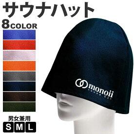 【洗濯機OK】サウナハット サウナキャップ 洗える 選べる サウナ ハット キャップ 帽子 メンズ レディース