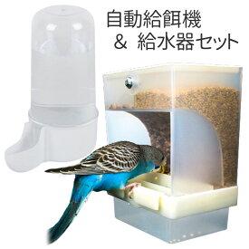 【2点セット】バードフィーダー 鳥 餌入れ 水入れ 自動 小鳥 餌台 食器 インコ 自動給餌器 自動給水器 オウム えさ入れ えさいれ エサ入れ 鳥の餌台