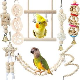 【8点セット】インコ おもちゃ 吊り下げ 鳥 止まり木 木製 ブランコ 小鳥 とまり木 はしご 遊び道具 セキセイインコ 玩具